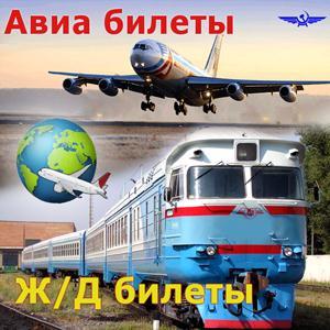 Авиа- и ж/д билеты Боковской