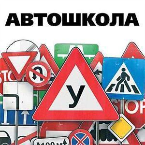 Автошколы Боковской