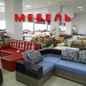 Магазины мебели Боковской