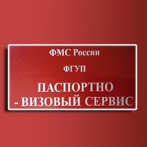 Паспортно-визовые службы Боковской
