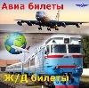 Авиа- и ж/д билеты в Боковской