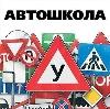 Автошколы в Боковской