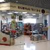Книжные магазины в Боковской