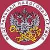 Налоговые инспекции, службы в Боковской