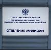 Отделения полиции в Боковской