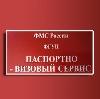 Паспортно-визовые службы в Боковской