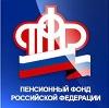 Пенсионные фонды в Боковской