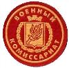 Военкоматы, комиссариаты в Боковской