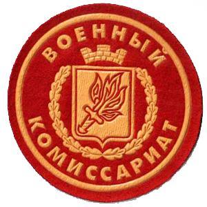 Военкоматы, комиссариаты Боковской